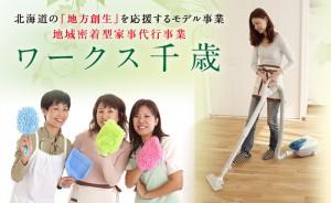 housekeeping_01