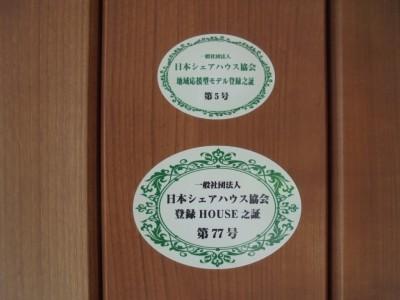 18 日本シェアハウス協会登録之証