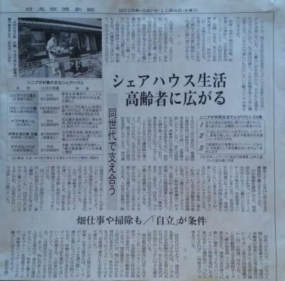 平成27年11月4日 日経新聞記事
